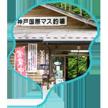 神戸国際マス釣場入口
